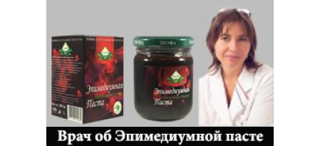 Эпимедиумная паста: отзыв врача Макаровой