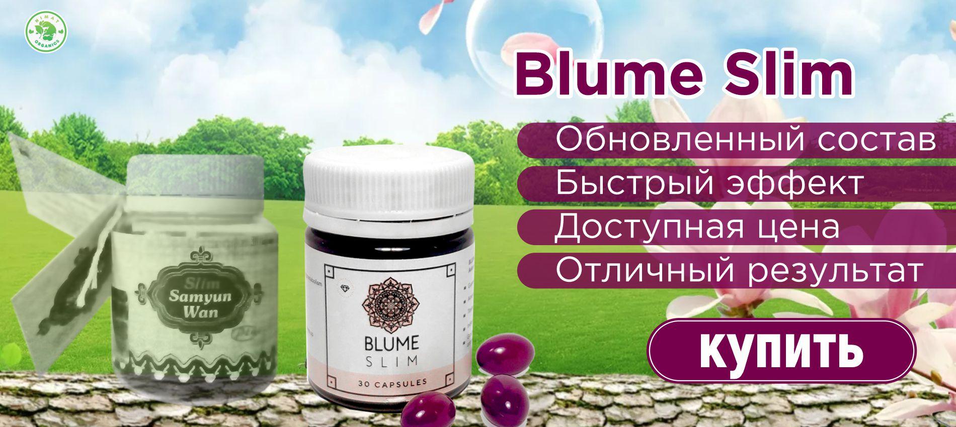 Blume Slim для похудения